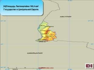 24)Площадь Лихтенштейна 160,4 км². Государство в Центральной Европе.