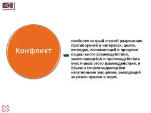 - наиболее острый способ разрешения противоречий в интересах, целях, взглядах