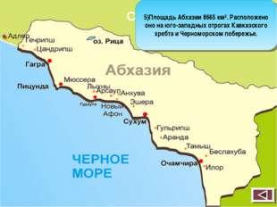 5)Площадь Абхазии 8665 км². Расположено оно на юго-западных отрогах Кавказско
