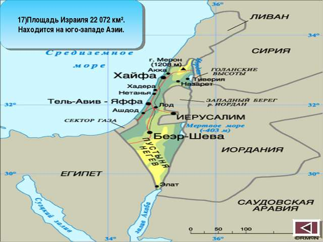 17)Площадь Израиля 22 072 км². Находится на юго-западе Азии.
