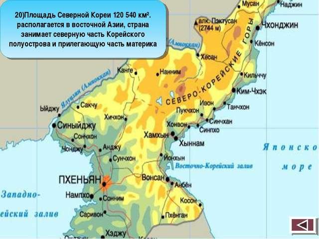 20)Площадь Северной Кореи 120 540 км². располагается в восточной Азии, страна...