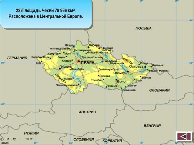 22)Площадь Чехии 78 866 км². Расположена в Центральной Европе.