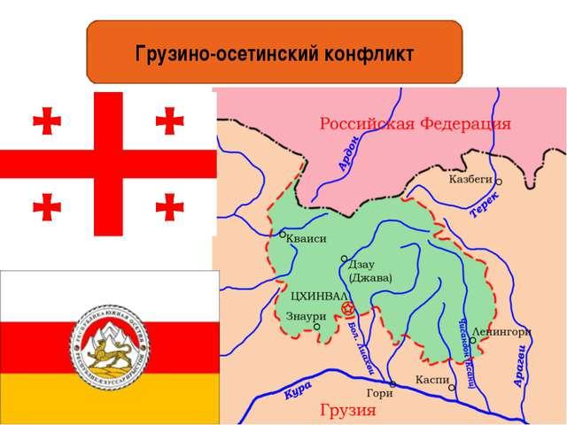 Грузино-осетинский конфликт