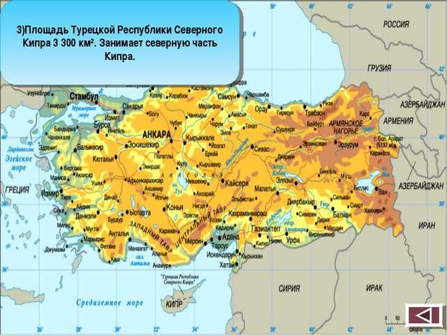 3)Площадь Турецкой Республики Северного Кипра 3 300 км². Занимает северную ча...