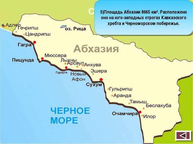 5)Площадь Абхазии 8665 км². Расположено оно на юго-западных отрогах Кавказско...