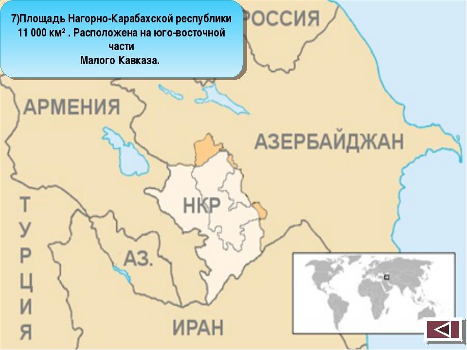7)Площадь Нагорно-Карабахской республики 11 000 км² . Расположена на юго-вост...