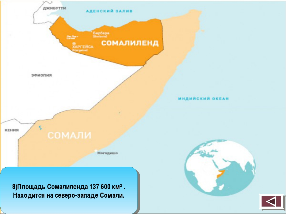 8)Площадь Сомалиленда 137 600 км² . Находится на северо-западе Сомали.