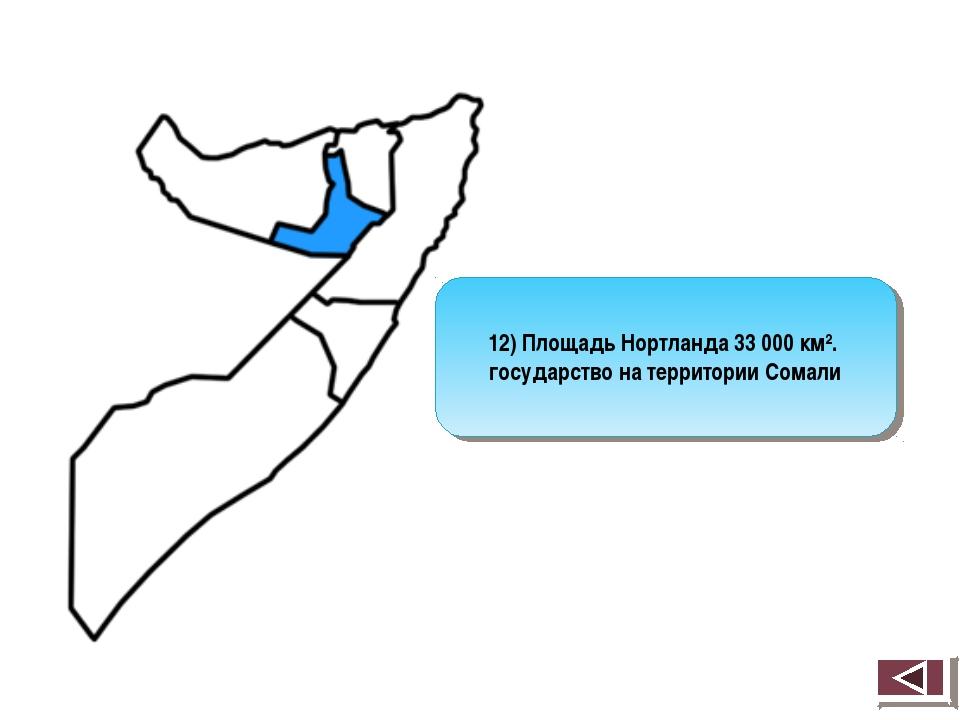 12) Площадь Нортланда 33 000 км². государство на территории Сомали