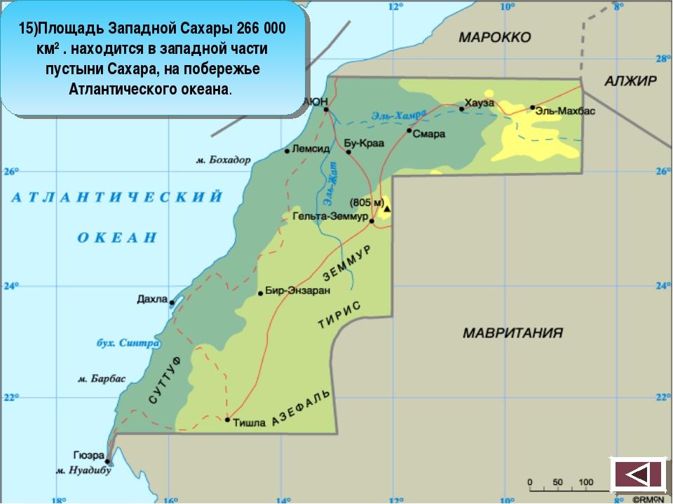 15)Площадь Западной Сахары 266 000 км² . находится в западной части пустыни С...