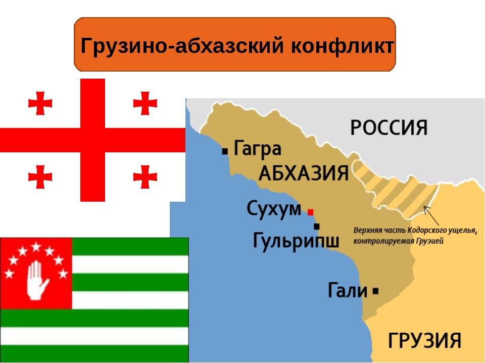 Грузино-абхазский конфликт