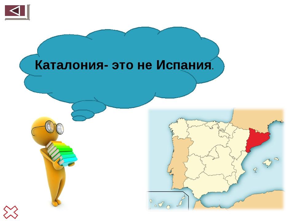 Каталония- это не Испания.