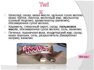 Шоколад: сахар, какао-масло, цельное сухое молоко, какао тёртое, лактоза, мол
