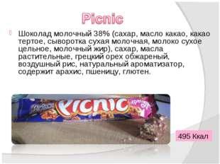 495 Ккал Шоколад молочный 38% (сахар, масло какао, какао тертое, сыворотка су