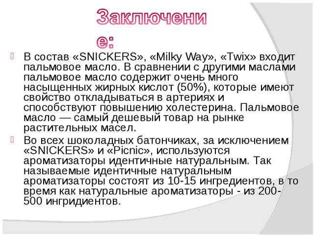В состав «SNICKERS», «Milky Way», «Twix» входит пальмовое масло. В сравнении...