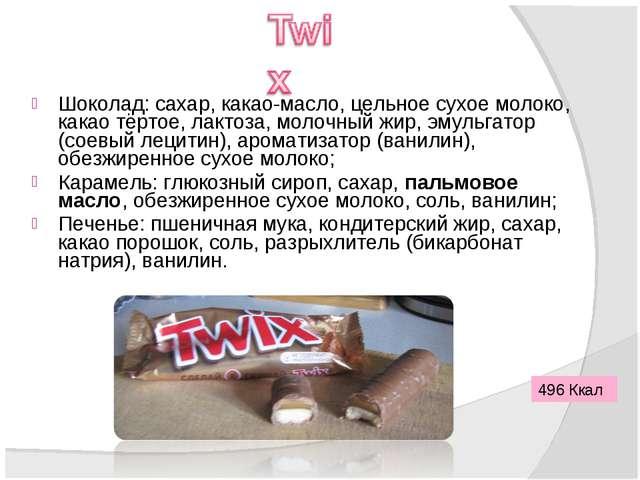 Шоколад: сахар, какао-масло, цельное сухое молоко, какао тёртое, лактоза, мол...