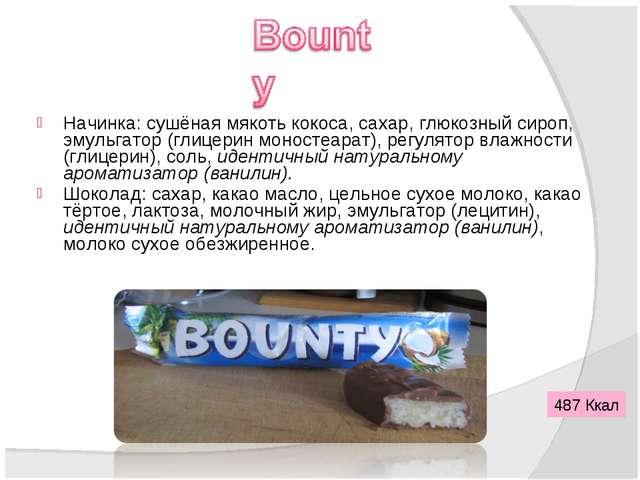 Начинка: сушёная мякоть кокоса, сахар, глюкозный сироп, эмульгатор (глицерин...