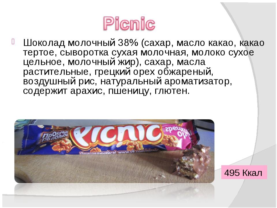 495 Ккал Шоколад молочный 38% (сахар, масло какао, какао тертое, сыворотка су...