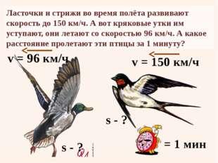 Ласточки и стрижи во время полёта развивают скорость до 150 км/ч. А вот кряко