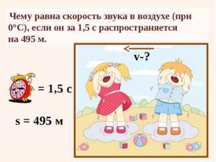 Чему равна скорость звука в воздухе (при 0°С), если он за 1,5 с распространя