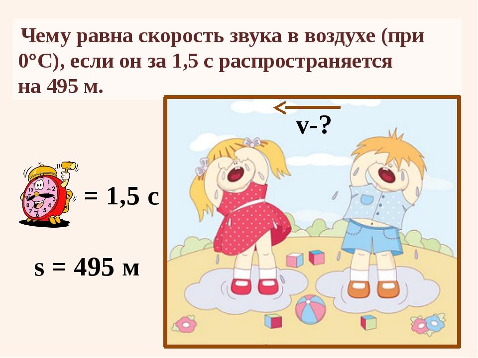 Чему равна скорость звука в воздухе (при 0°С), если он за 1,5 с распространя...