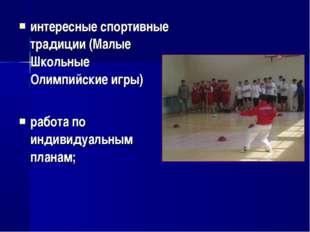 интересные спортивные традиции (Малые Школьные Олимпийские игры) работа по ин