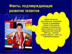 Факты, подтверждающие развитие талантов Мария Яворская, шестикратная чемпионк
