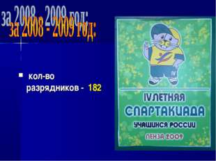 кол-во разрядников - 182