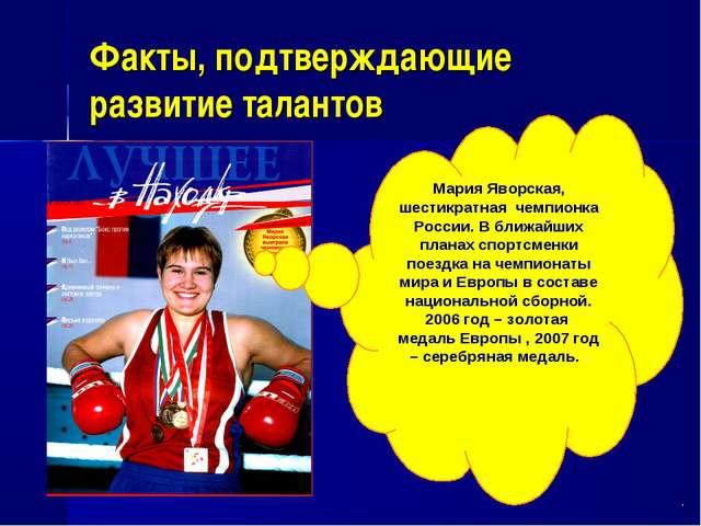 Факты, подтверждающие развитие талантов Мария Яворская, шестикратная чемпионк...