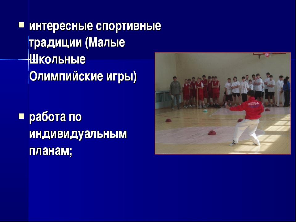 интересные спортивные традиции (Малые Школьные Олимпийские игры) работа по ин...