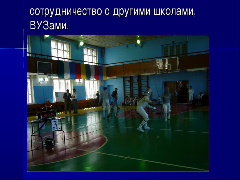 сотрудничество с другими школами, ВУЗами.