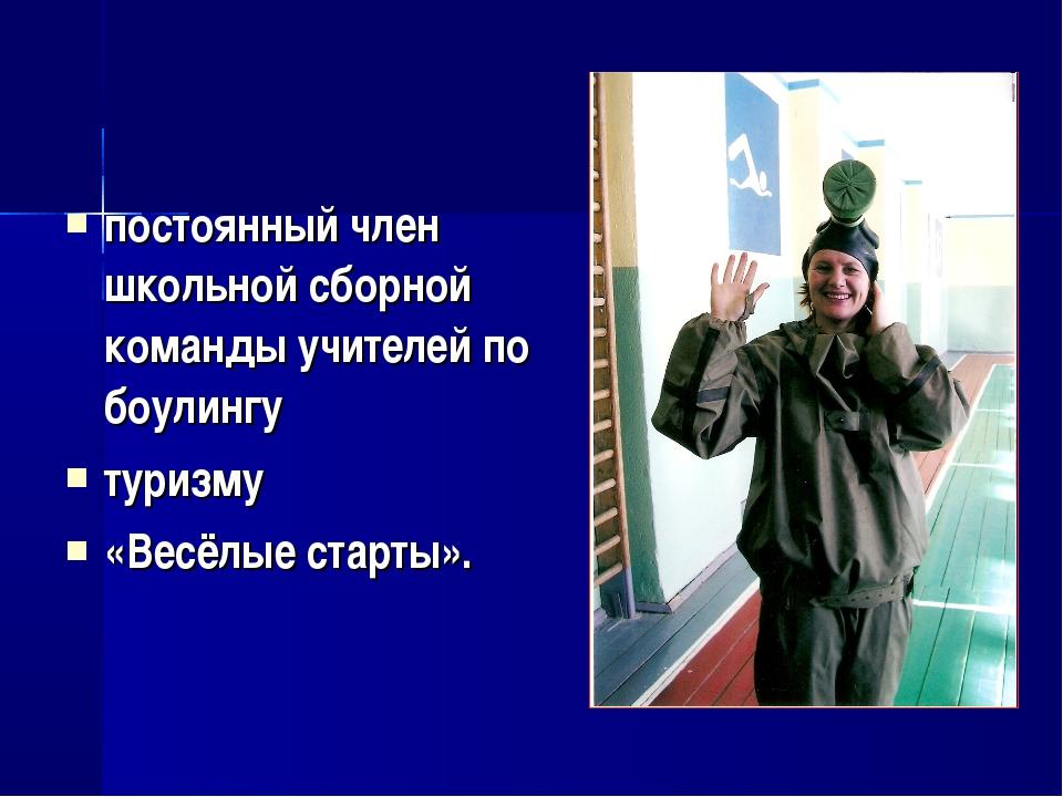 постоянный член школьной сборной команды учителей по боулингу туризму «Весёлы...