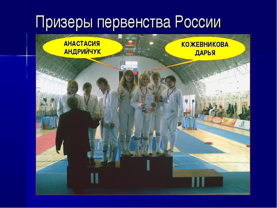 Призеры первенства России АНАСТАСИЯ АНДРИЙЧУК КОЖЕВНИКОВА ДАРЬЯ