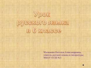 Малюкова Наталья Александровна, учитель русского языка и литературы МБОУ ОСШ
