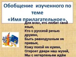 Для всех, кто любит свой язык, Кто с русской речью дружен, Быть равнодушным н