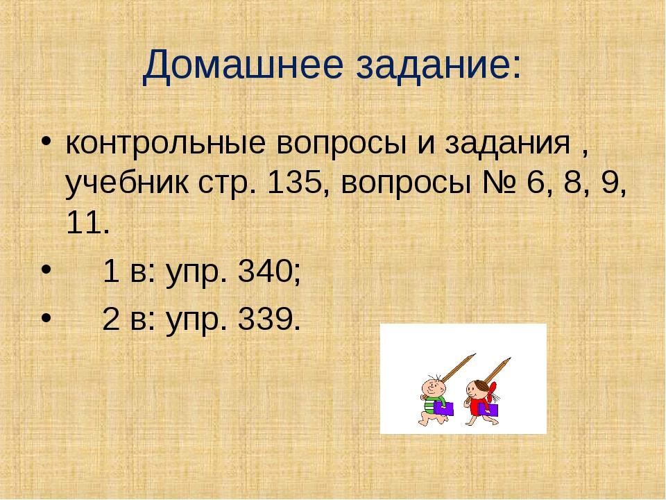 Домашнее задание: контрольные вопросы и задания , учебник стр. 135, вопросы №...