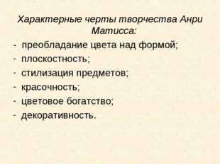 Характерные черты творчества Анри Матисса: - преобладание цвета над формой; п
