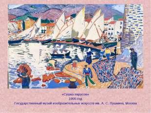 «Сушка парусов» 1905 год Государственный музей изобразительных искусств им.
