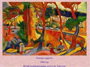«Поворот дороги» 1906 год Музей изобразительных искусств, Хьюстон