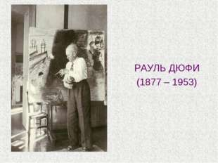 РАУЛЬ ДЮФИ (1877 – 1953)