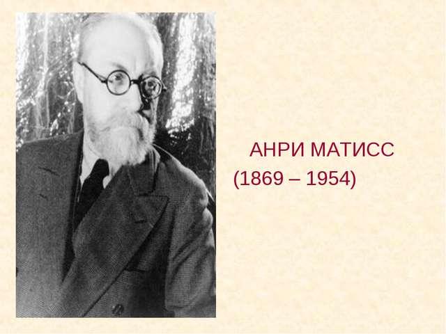 АНРИ МАТИСС (1869 – 1954)