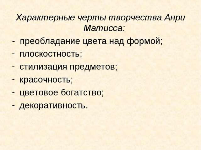 Характерные черты творчества Анри Матисса: - преобладание цвета над формой; п...