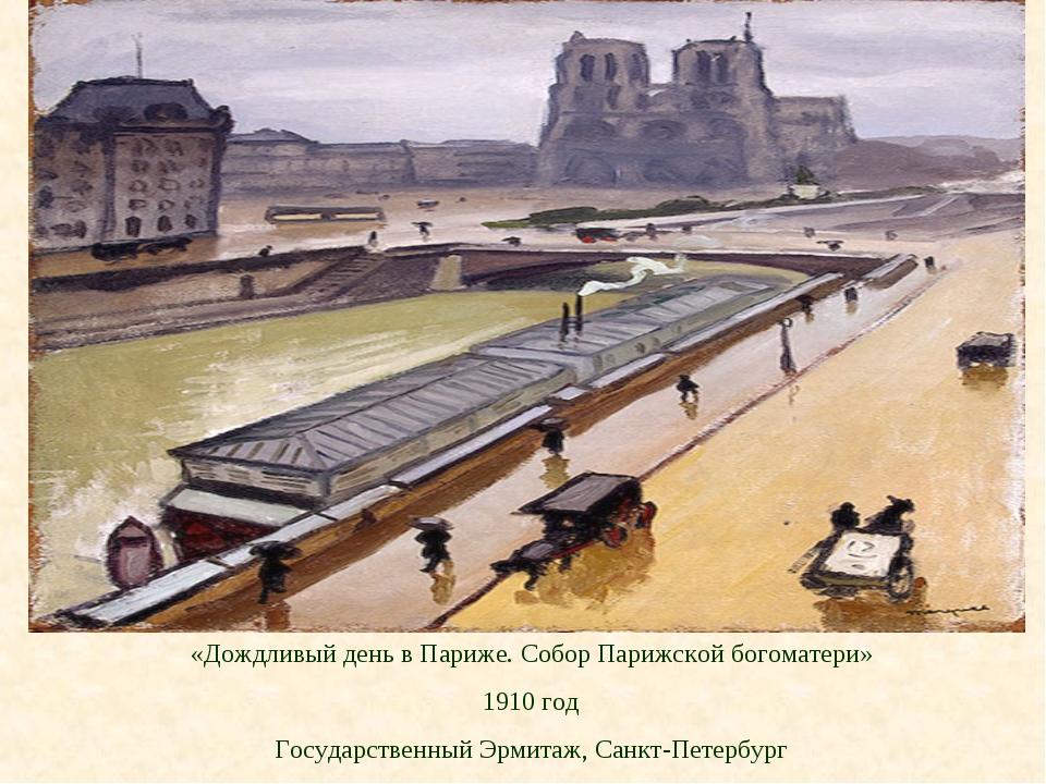«Дождливый день в Париже. Собор Парижской богоматери» 1910 год Государственны...