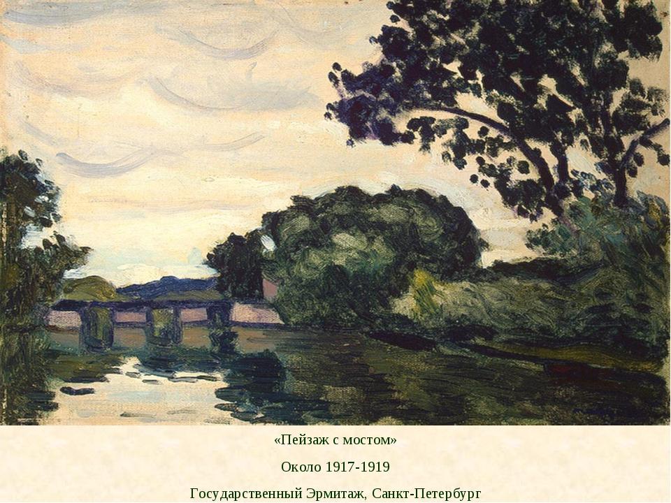 «Пейзаж с мостом» Около 1917-1919 Государственный Эрмитаж, Санкт-Петербург