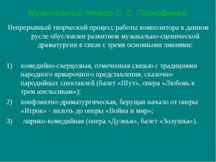 Музыкальный театр С. С. Прокофьева. Непрерывный творческий процесс работы ком