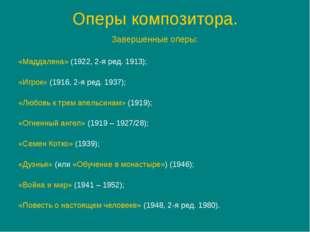 Оперы композитора. Завершенные оперы: «Маддалена» (1922, 2-я ред. 1913); «Игр