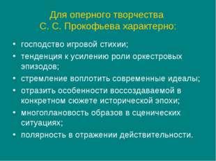Для оперного творчества С. С. Прокофьева характерно: господство игровой стихи