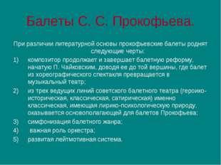 Балеты С. С. Прокофьева. При различии литературной основы прокофьевские балет