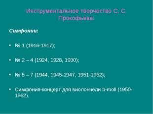 Инструментальное творчество С. С. Прокофьева: Симфонии: № 1 (1916-1917); № 2