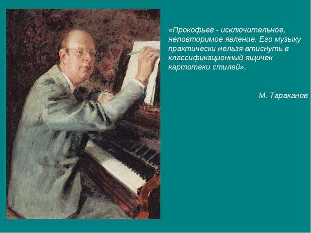 «Прокофьев - исключительное, неповторимое явление. Его музыку практически не...