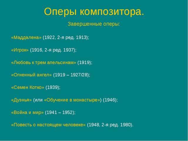 Оперы композитора. Завершенные оперы: «Маддалена» (1922, 2-я ред. 1913); «Игр...